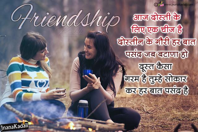 Best Dosti Shayari, Dosti Whatsapp Status Lines,Short 2 lines shayari for best friends,new friendship whatsapp status,Friendship Shayari,Hindi Friendship Sms,Dosti Shayari 2019,Top 80+ Friendship Shayari in hindi,Friendship Shayari,Dosti Shayari Top Collection In Hindi,emotional friendship quotes in hindi,friendship shayari sad,hindi shayari dosti love,funny friendship shayari,friendship quotes in hindi for whatsapp,hindi shayari dosti ke liye,beautiful dosti shayari