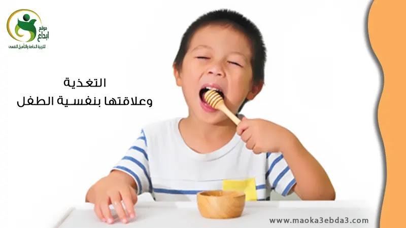 التغذية ونفسية الاطفال