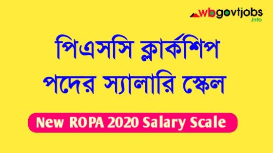 WBPSC Clerk Salary