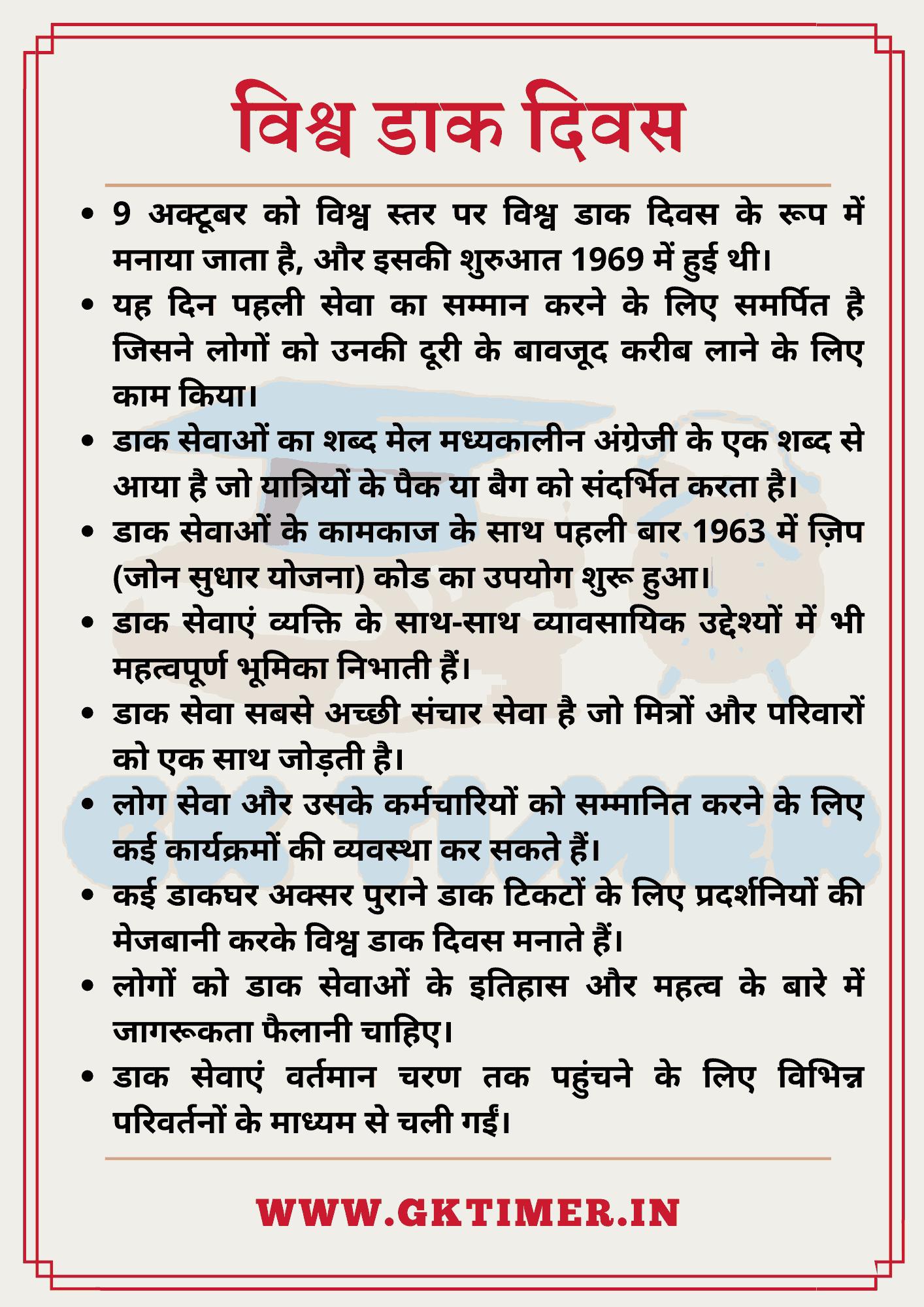 विश्व डाक दिवस पर निबंध | Essay on World Post Day in Hindi | 10 Lines on World Post Day in Hindi