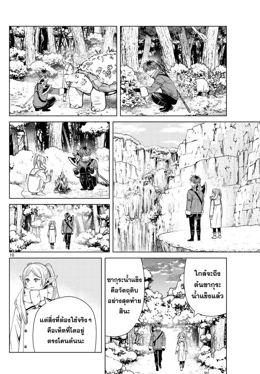 อ่านการ์ตูน Sousou no Frieren ตอนที่ 36 หน้าที่ 10