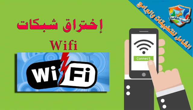 اليك أفضل 30 أداة لإختراق وكشف شبكات Wifi على الإطلاق