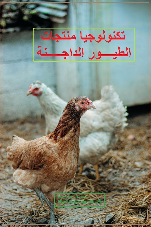 كتاب : تكنولوجيا منتجات الطيور الداجنة