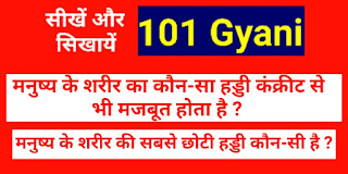 101 gyani general knowledge in hindi, gk, rapid mind, gk, nitin gupta gk
