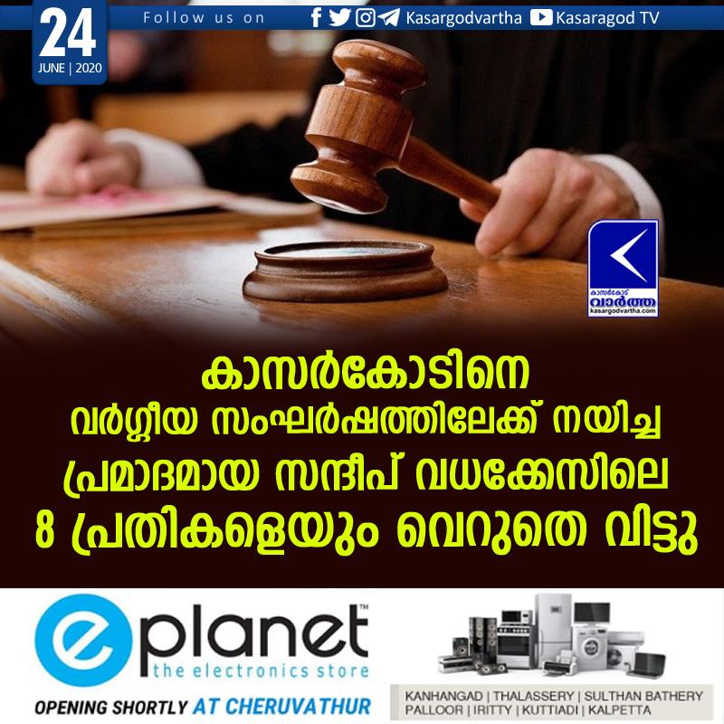 Kasaragod, Kerala, News, Murder, Case, Accused, Sandeep murder case: Eight accused acquitted