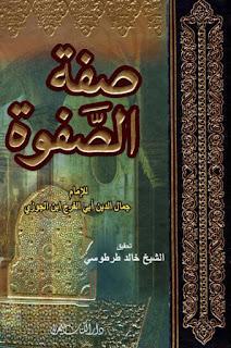 تحميل كتاب صفة الصفوة ط الكتاب العربي pdf - مكتبة نور