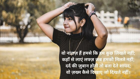 Love Hurts Quotes In Hindiq
