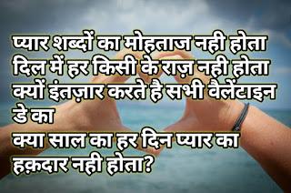 Happy Valentine Day Shayari in Hindi font