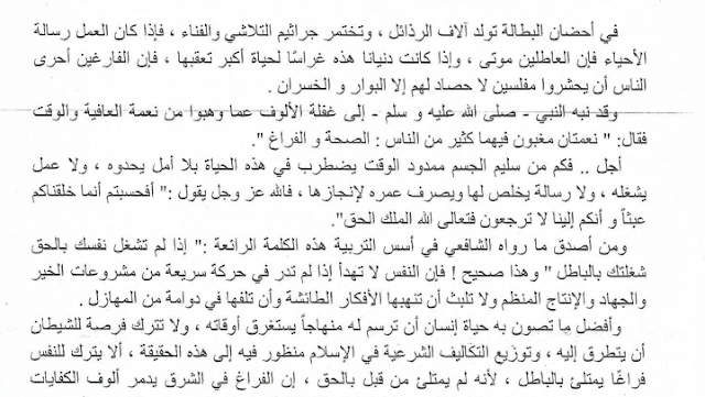 امتحان لغة عربية الصف العاشر الفصل الثاني التعليم الخاص