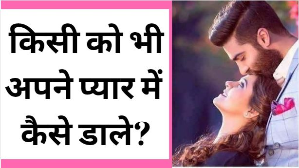 love tips and relationship advice in hindi