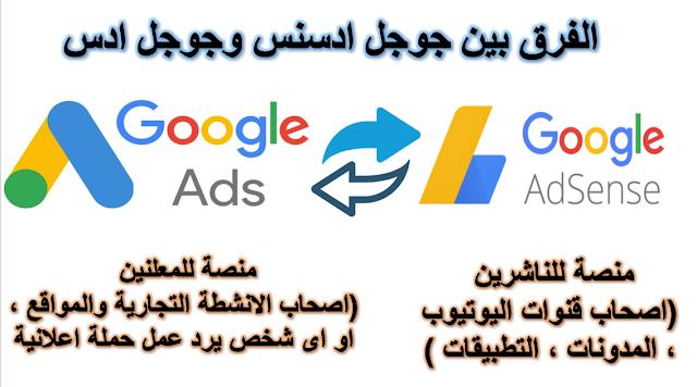 """الفرق بين جوجل ادسنس """"google AdSense"""" و جوجل ادوارد """"google ads """""""