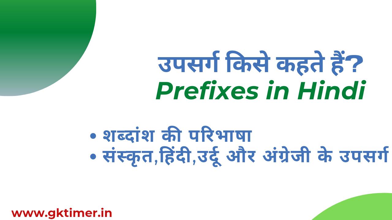 उपसर्ग || Upasarg in Hindi || Prefixes in Hindi || upasarg kise kahte hain
