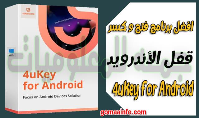افضل برنامج فتح و كسر قفل الأندرويد | Tenorshare 4uKey for Android 2.0.1.1