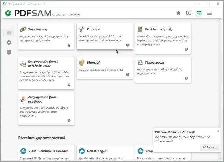 PDFsam Basic : Περιστρέψτε, διαιρέστε, εξάγετε και συγχωνεύστε αρχεία PDF