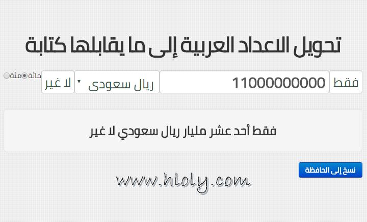 موقع رائع يمكنك بتحويل رقم العمله إلى كلمات لجميع الدول العربية بالإضافة إلى خيارات أخرى