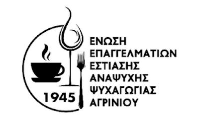 Την στήριξη των τοπικών προϊόντων και των τοπικών καταστημάτων ζητά η  Εστίαση του Αγρινίου | Νέα από το Αγρίνιο και την Αιτωλοακαρνανία- AgrinioLike