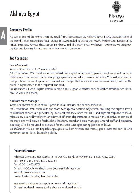 """اعلان وظائف مجموعة """" ماجد الفطيم """" للشباب لكافة التخصصات الشروط والتقديم للجميع"""