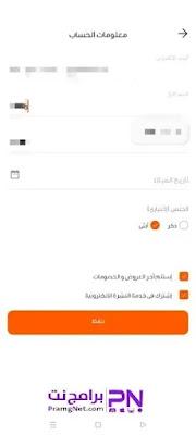 تحميل تطبيق طلبات للموبايل