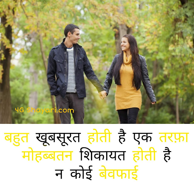 Love, sad shayari, 4Gshayari, poem, poetry, shayari