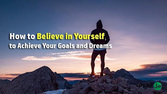 كيفية تحقيق الذات والوصول الى اهدافك
