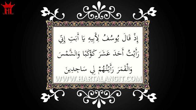 gambar kaligrafi surat yusuf ayat 4
