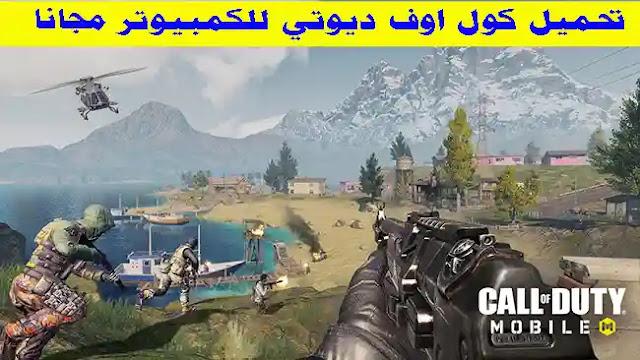 , تحميل لعبة Call of Duty 8, تحميل لعبة Call of Duty للكمبيوتر 2019, تحميل لعبة Call of Duty 7, تحميل لعبة Call of Duty للكمبيوتر 2020, تحميل لعبة 3 Call of Duty للكمبيوتر,  , تحميل لعبة Call of Duty 6 مضغوطة بحجم صغير, تحميل لعبة Call of Duty 2 الاصلية, تحميل لعبة Call of Duty 2 wifi4games, كول اوف ديوتي 3,  , Call of duty 2 مضغوطة بحجم 424 ميجا, تحميل لعبة Call of Duty 2 تورنت, تحميل لعبة Call of Duty 1, تحميل لعبة Call of Duty 4 مضغوطة, تنزيل لعبة Call of Duty,  , Call of Duty 4 Online تحميل, تحميل لعبة Call of Duty 5, تحميل لعبة Call of Duty 4 بحجم 1 جيجا, تحميل لعبة Call of Duty 4 تورنت, تحميل لعبة call of duty 1 تورنت,  , تحميل لعبة 2 call of duty للكمبيوتر, تحميل لعبة call of duty 1 بحجم 160 mb, تحميل لعبة Call of Duty للكمبيوتر 6, تحميل لعبة call of duty 3 من ميديا فاير,  , تحميل لعبة 1 Call of Duty للكمبيوتر, تحميل كول اوف ديوتي موبايل للكمبيوتر, تحميل محاكي COD, افضل محاكي Call of Duty Mobile, تحميل لعبة Call of Duty للكمبيوتر كاملة,  , تنزيل كول اوف ديوتي موبايل للكمبيوتر, Download Call of Duty Legends of war for PC, تحميل لعبة Call of Duty للكمبيوتر اون لاين,