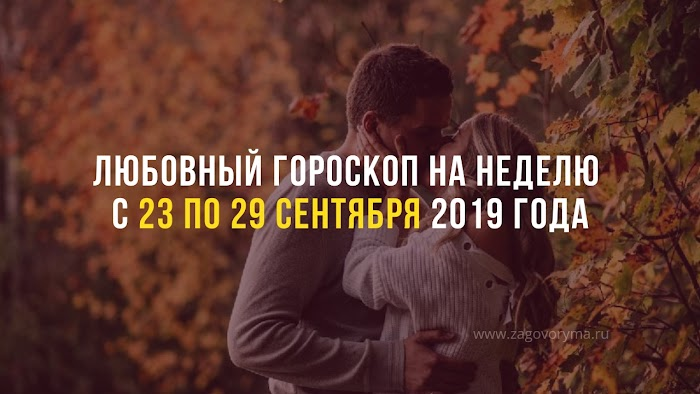 Любовный гороскоп на неделю с 23 по 29 сентября 2019 года