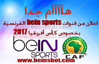 اعلان هام من قنوات bein sports الفرنسية بخصوص كأس أفريقيا 2017