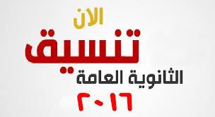ننشر نتيجة المرحلة الأولى لتنسيق الثانوية العامة 2016 والحد الأدنى للقبول بالكليات والجامعات على بوابة الحكومة المصرية