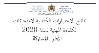 نتائج الاختبارات الكتابية لامتحانات الكفاءة المهنية لسنة 2020 -  الأطر المشتركة