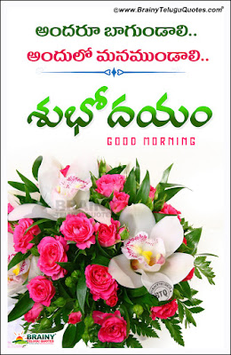best telugu good morning quotes, telugu subhodayam hd wallpapers, telugu life quotes