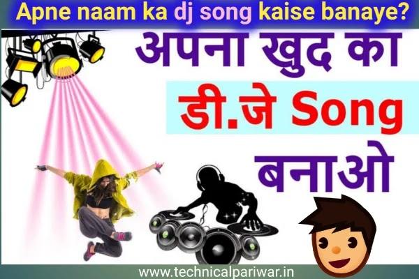अपने नाम का DJ गाना बनाने वाला ऐप्स डाउनलोड apne naam ka dj song kaise banaye