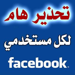 تحذير هام لكل مستخدمي facebook
