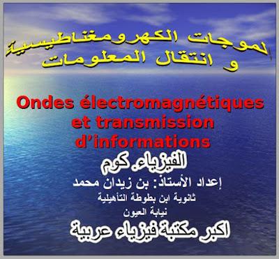 تحميل بحث عن الموجات الكهرومغناطيسية pdf
