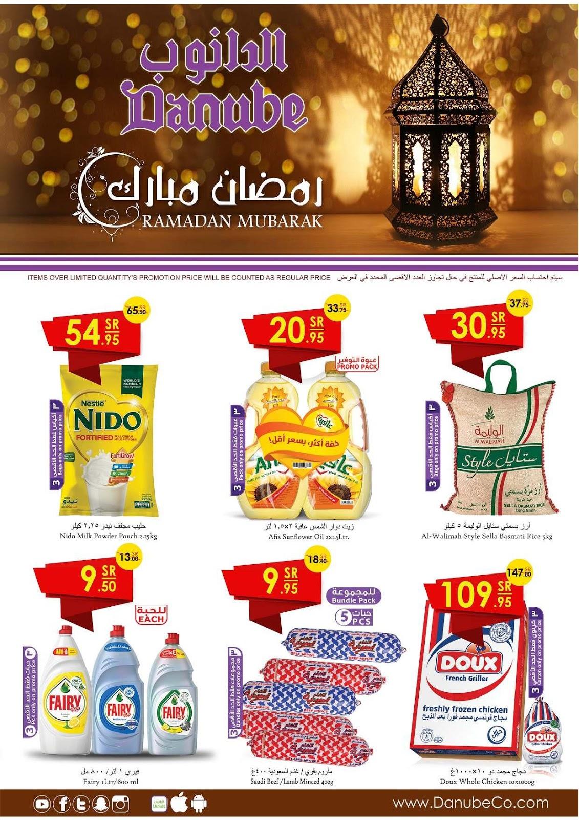 عروض الدانوب الرياض و الخرج الاسبوعية من 25 مارس حتى 31 مارس 2020 رمضان مبارك