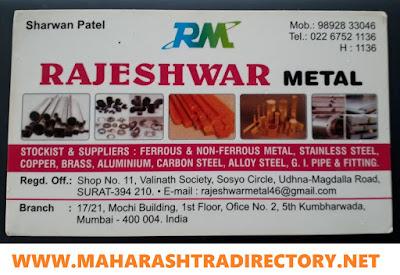 RAJESHWAR METAL - 9892833046