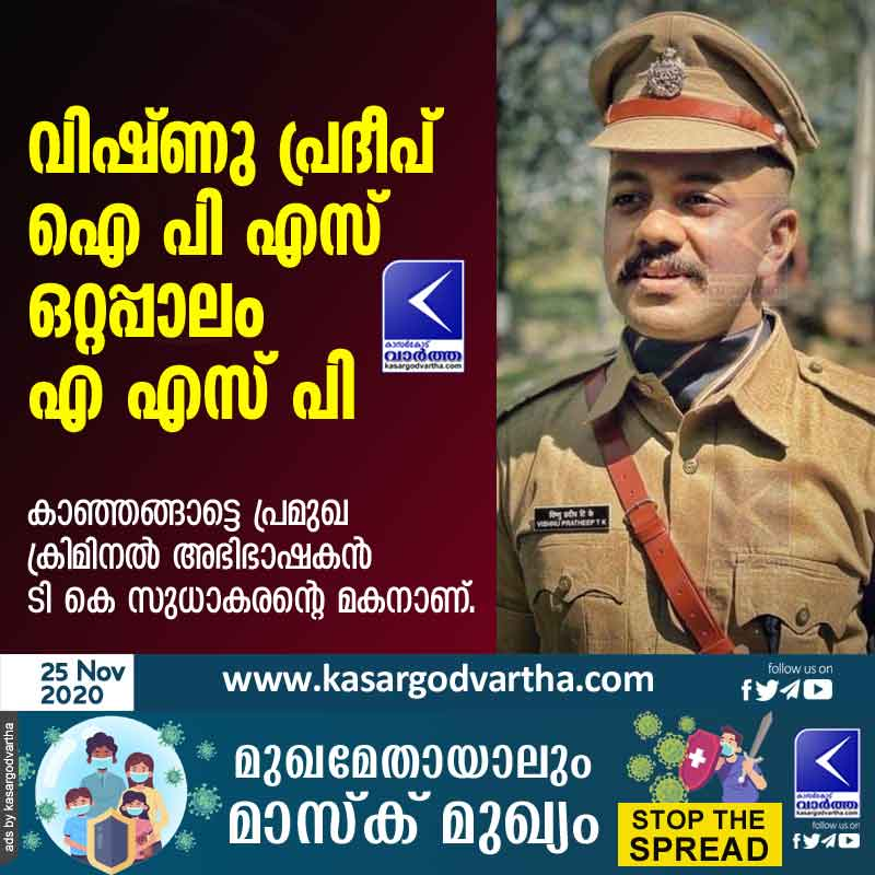 Vishnu Pradeep IPS appointed as Ottapalam ASP