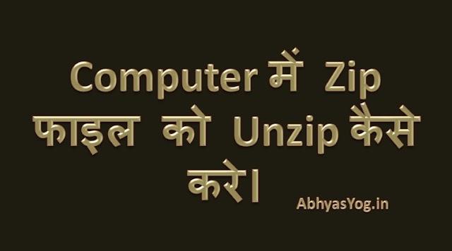 Computer में Zip फाइल को Unzip कैसे करें।
