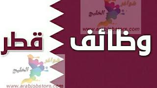 وظائف تدريس في قطر بأكاديمية الدوحة