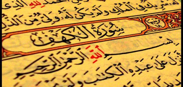 فضل قراءة سورة الكهف يوم الجمعة | متى وقت قراءة سورة الكهف يوم الجمعة لمن يسال عن افضل وقت