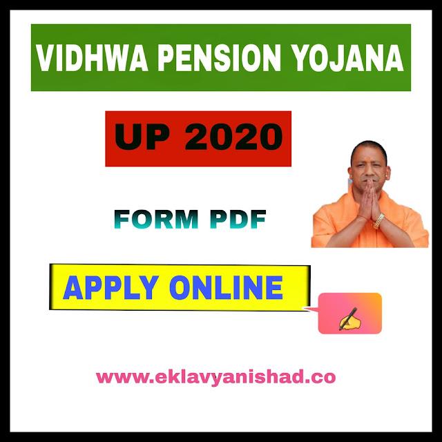 Vidhwa Pension Yojana up 2020