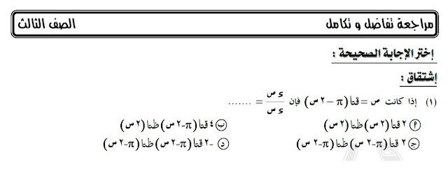 مراجعة مستشار الرياضيات بالإجابات فى التفاضل والتكامل للصف الثالث الثانوي 2018