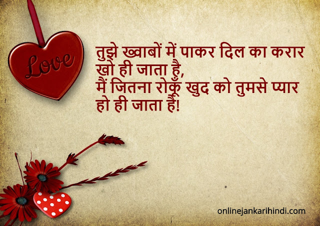 Happy Rose Day 2020 Quotes in English