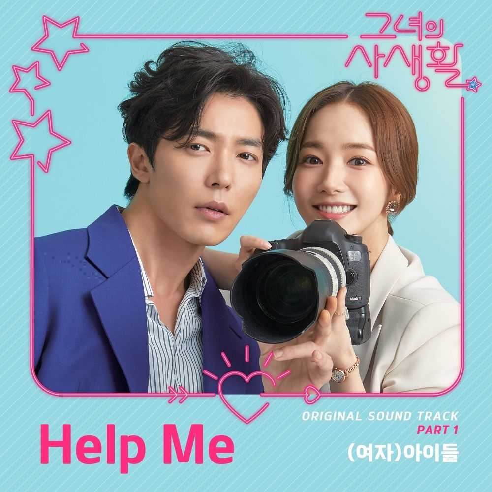 (G)I-DLE – Her Private Life OST Part.1