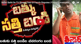 Bittiri Satti On TV Shows Trial Of Family Disputes  Funny Conversation With Savitri Teenmaar News
