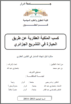 مذكرة ماستر: كسب الملكية العقارية عن طريق الحيازة في التشريع الجزائري PDF