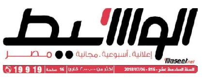 جريدة وسيط القاهرة عدد الجمعة 6 يوليو 2018 م