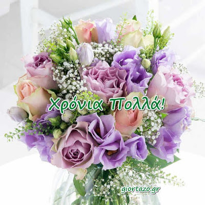 29 Απριλίου 🌹🌹🌹Σήμερα γιορτάζουν οι: Γεώργιος, Γεωργής, Γιώργος giortazo