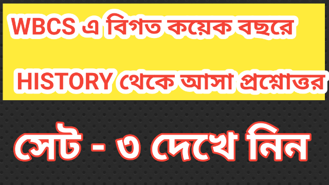 Previous Years History Question Answer | Wbcs | download pdf | Part - 3