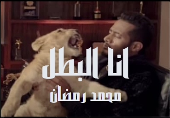كلمات اغنية انا البطل محمد رمضان